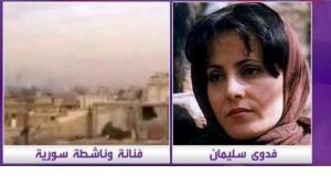 الفنانة السورية فدوى سليمان الصورة قناة العربية