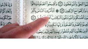 قرآن كريم. DW