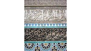 أطروحات الإصلاح في الإسلام