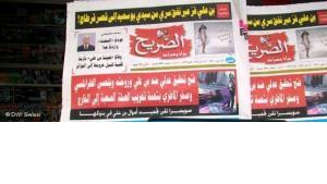 صحف تونسية، الصورة دويتشه فيله
