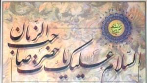 ''السلام عليك يا صاحب الزمان''، عبارة تعظيم للإمام الغائب الذي يتولى ولي الفقيه السلطة في غيبته وهو مبدأ الحكم الذي تقوم عليه الجمهورية الإسلامية في إيران.