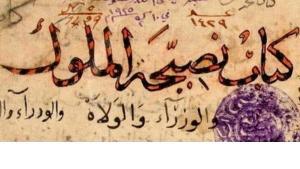 غلاف لأحد كتب الغزالي في الجامعة الأمريكية في بيروت  image: www.alghazali.org