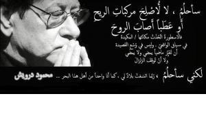 جدارية محمود درويش