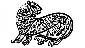 """أسد يزأر. صورة مرسومة بالخط العربي من كتاب """"حيوانات السماء - قصص وحِكَم من الشرق"""""""