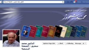 المفكر الإسلامي السوري محمد شحرور