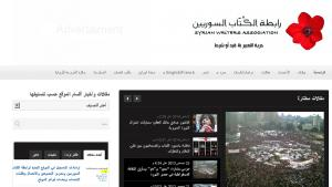 صورة عن الموقع الإلكتروني لـرابطة الكتاب السوريين Syrian Writers Association