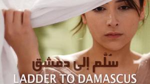 """إعلان فيلم المخرج السوري محمد ملص """"سلم إلى دمشق"""""""