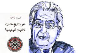 أطروحات الراحل محمد أركون الإصلاحية،