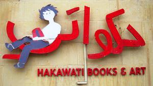"""""""مكتبة حكواتي"""" للأطفال والشبيبة في عمان. Foto: Claudia Mende"""