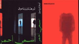 """""""إسمي أحمر""""، آخر رواية للكاتب التركي أورهان باموك، حصلت على إحدى أكبر الجوائز الأدبية"""