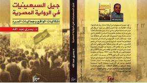 كتاب «جيل السبعينات في الرواية المصرية: إشكاليات الواقع وجماليات السرد»