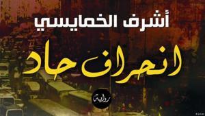 """غلاف رواية الكاتب المصري أشرف الخمايسي """"انحراف حاد"""""""