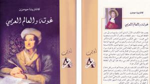 غلاف الطبعة الألمانية لكتاب مومزن: غوته والإسلام، الصورة: موقع دار نشر زوركامب