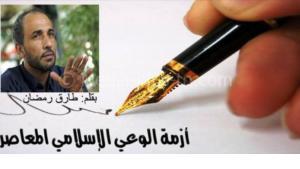 طارق رمضان- مصلح عصري أم ذئب في ثياب حمل؟