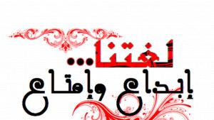 صورة رمزية اللغة العربية ..اللغة العربية...حلقة الوصل الأخيرة بين الدول العربية