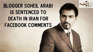 من الحملة المطالبة بالإفراج عن  سهيل عربي.  Foto: privat