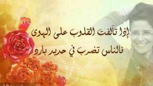 الشاعرة سهام بو هلال ، الصورة خاص