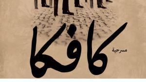 الكاتب فرانتس كافكا...كاتب يهودي من منظور عربي
