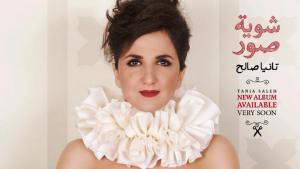 المغنية اللبنانية تانيا صالح.  Quelle: taniasaleh.com