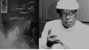 في رثاء الشاعر السوداني محمد الفيتوري