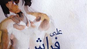 """نورا بطلة مصرية مريضة """"على فراش فرويد"""""""