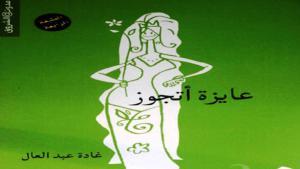 """غادة عبد العال وكتابها """"عايزة أتجوز"""""""