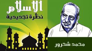 المفكر محمد شحرور حول العالمية في الإسلام