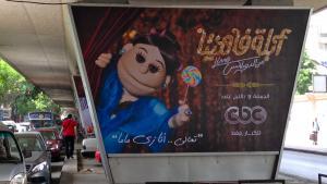 لوحة إعلانية في القاهرة. Foto: Elisabeth Lehmann