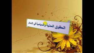 حقوق الإنسان بين الإسلام والغرب...شعارات مبسطة وواقع سلطوي معقد