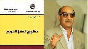 يحلل الجابري في هذا الكتاب الحدود البنيوية لطريقة التفكير العلمية والتي تمثل بالنسبة له سبب فشل مشروع التحديث في العالم العربي