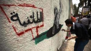 جدارية في اليمن ضد الطائفية . المصدر: وسائل التواصل الاجتماعي