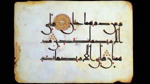 تحفة إسلامية من متحف آغا خان. (photo: picture-alliance/dpa/Aga Khan Trust for Culture)
