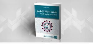 """كتاب """"مفهوم الدولة الإسلامية: أزمة الأسس وحتمية الحداثة"""""""