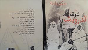 رواية «شوق الدرويش»  للقاص السوداني حمور زيادة