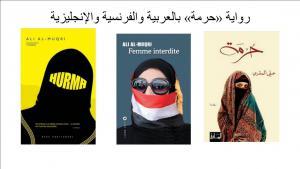 رواية «حرمة» بالعربية والفرنسية والإنجليزية. دور نشر