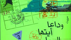 """رواية حامد عبد الصمد """"وداعاً أيتها السماء"""""""