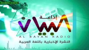 """راديو تنظيم الدولة الإسلامية """"البيان""""َ. (source: YouTube)"""