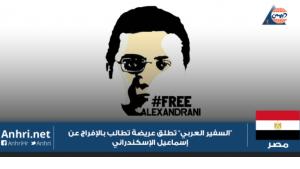 أصدر عدد من اﻷساتذة والباحثين من مختلف أنحاء العالم بيانًا يدعو السلطات المصرية للإفراج عن إسماعيل اﻹسكندراني، الباحث والصحفي المصري.