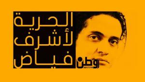 الشاعر الفلسطيني أشرف فياض