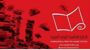الجائزة العالمية للرواية العربية للعام2016