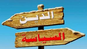 أشكال من الاستغلال السياسي للإسلام