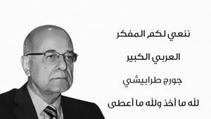 غيّب الموت في باريس المفكر والمترجم والباحث السوري جورج طرابيشي عن 77 عاماً، تاركاً وراءه إرثاً كبيراً من الكتب المؤلفة والمترجمة التي أثرى بها المكتبة العربية على مدى نصف قرن