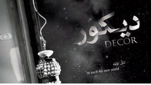 """لقطة من فيلم """"ديكور"""" للمخرج أحمد عبد الله"""