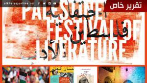 احتفالية فلسطين للأدب 2016....كسر الحصار الثقافي