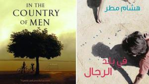 """غلاف الطبعة العربية لرواية """"في بلد الرجال"""" للكاتب الليبي المعروف هشام مطر"""