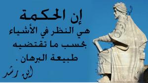 فيلسوف قرطبة إماماً للنهضة