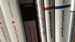 كتب عربية صورة رمزية