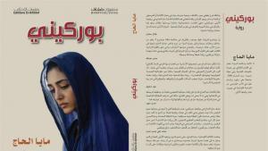 """رواية """"بوركيني"""": مايا الحاج تحجّب بطلتها... وجودياً"""