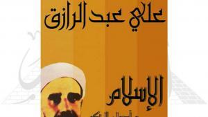 """كتاب """"الإسلام وأصول الحكم"""" للشيخ الأزهري علي عبد الرازق  يهدف إثبات أنّ الإسلام دين روحي لا دخل له بالسياسة، أو بالأحرى لا تشريع له في مجال السياسة، فالسياسة أمرٌ دنيوي يعود للناس اختيار وسائله ومبادئه. وهو يرى أنّ نظام الخلافة الذي نُسِب للإسلام ليس من الإسلام في شيء، إنّما هو من وضع المسلمين."""