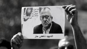 (dpa / picture alliance / EPA / Jamal Nasrallah) اغتيال الكاتب الأردني ناهض حتر